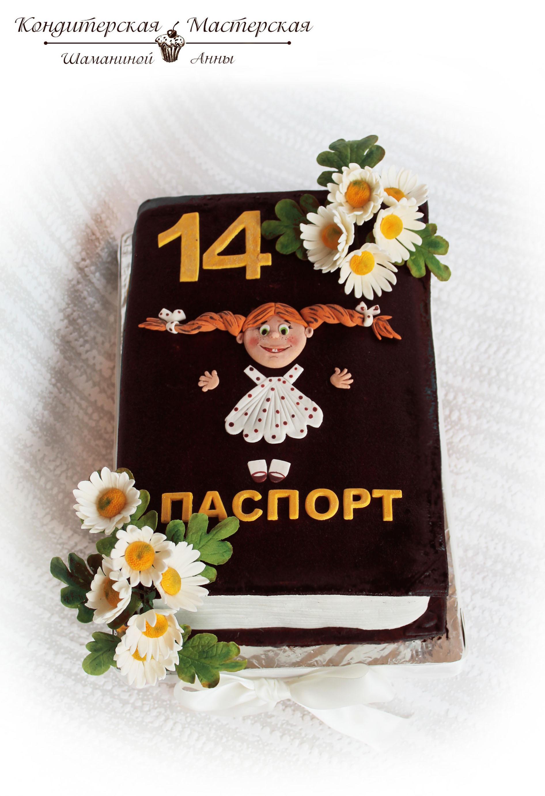 Перечень документов для замены паспорта в 45 лет Частные 74